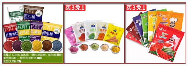 星火果蔬粉包装机供应商生产设备包装样品的展示
