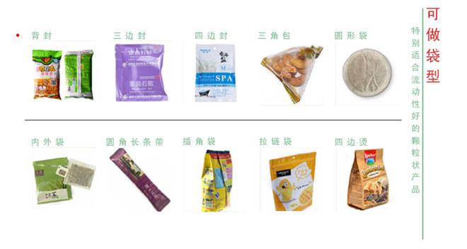 星火杀菌剂粉剂定量包装机适用包装袋类型展示