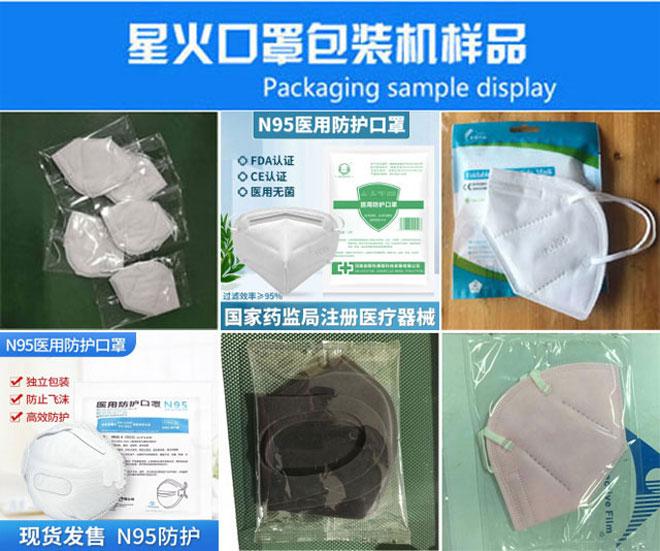 星火自动化N95口罩包装机包装样品实拍