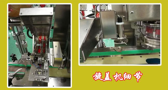牛肉酱灌装旋盖生产线细节