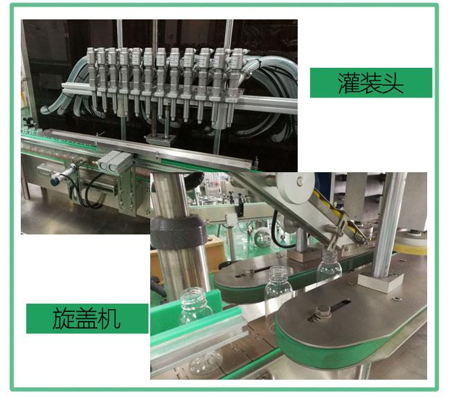 液体灌装旋盖生产线设备细节