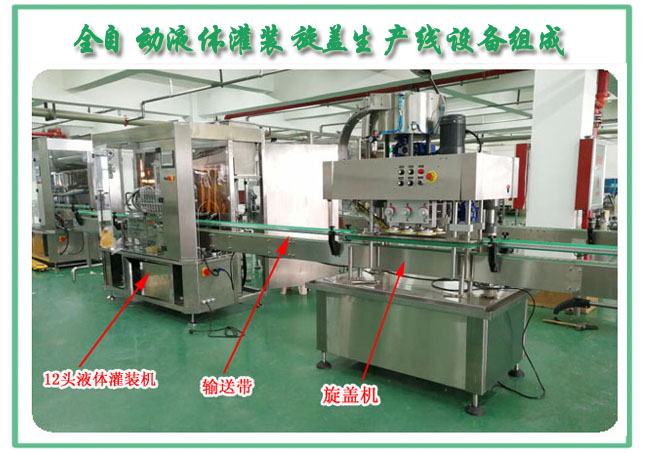 液体灌装生产线设备组成