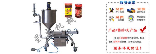 单头瓶装酱料灌装机